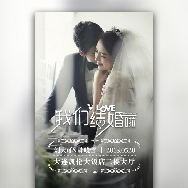 韩式轻奢婚礼邀请函高端大气婚纱相册时尚结婚请柬