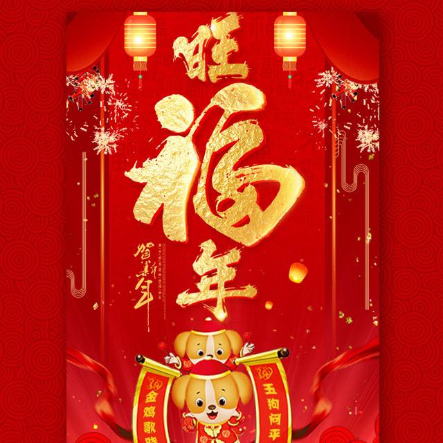 新年 贺卡 拜年 祝福 春节 送祝福 新年祝福 小年夜