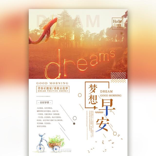企业文化小清新早安梦想青春正能量