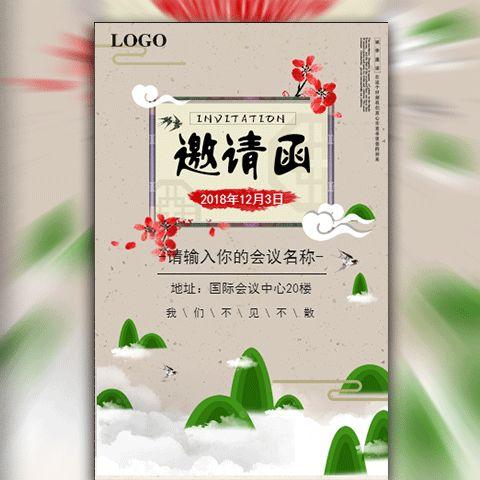 中国风绿色邀请函 会议会展邀请函 简约邀请 活动邀请