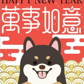 可爱2018狗狗祝福贺卡