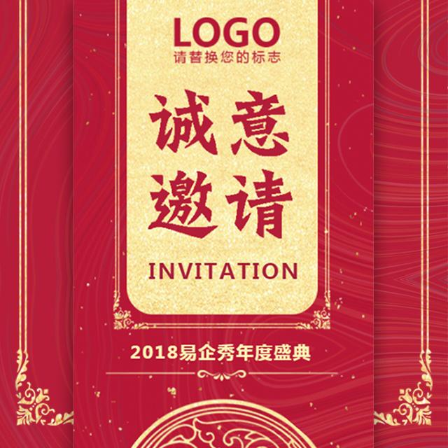 高端中国风红色大气简洁会议邀请 企业通用