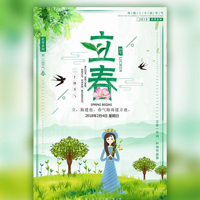 传统24节气-立春 节气养生 民俗宣传
