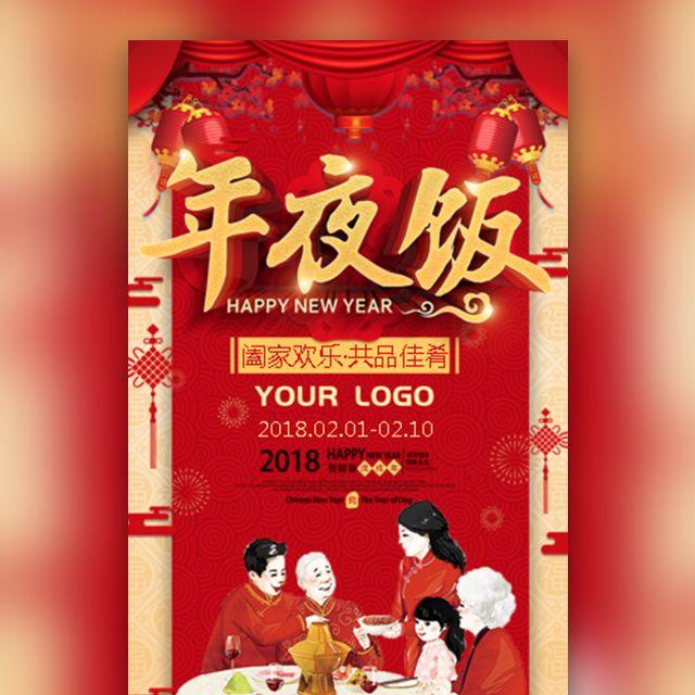 春节除夕 年夜饭 团圆饭 年宴酒店餐厅 宣传预订模板