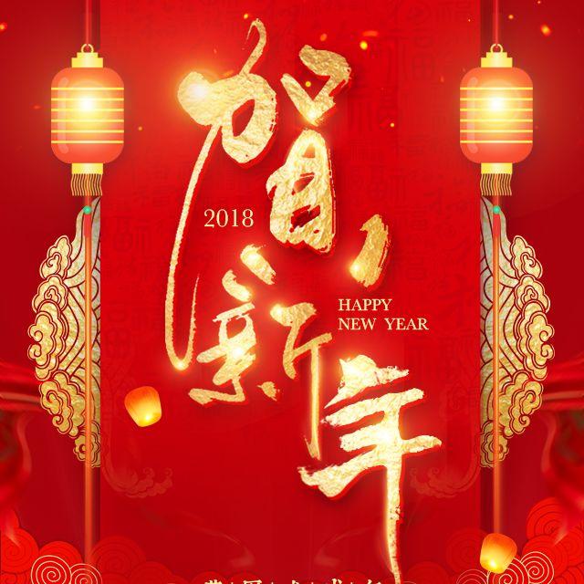 喜庆贺新年祝福促销