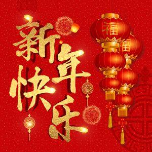 喜庆红色恭贺新年贺卡