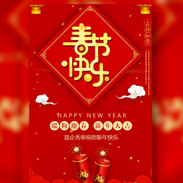 新年祝福贺卡 公司拜年 高大上祝福模板 企业个人祝福