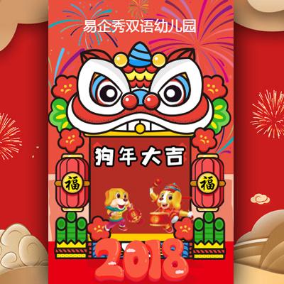 卡通幼儿园春节祝福儿童培训中心宝宝托管班开学通知