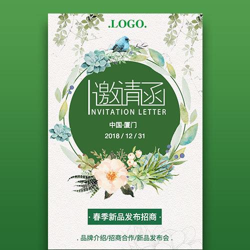 小清新邀请函 春季新品发布 招商 绿色唯美
