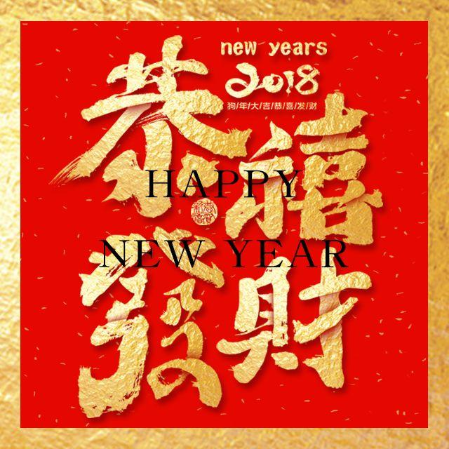 恭喜发财新年祝福贺卡