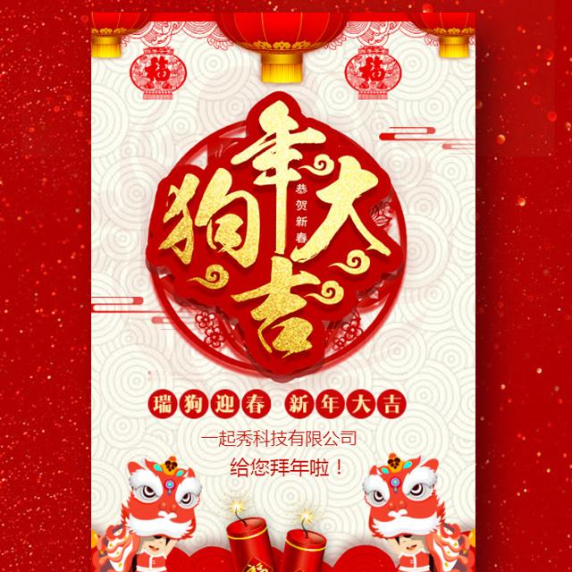 拜年 祝福贺卡 公司拜年 新年快乐 企业个人祝福宣传