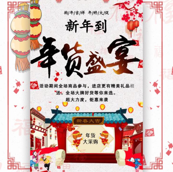 【年终大促】年货盛宴 春节活动 年货节 商品促销