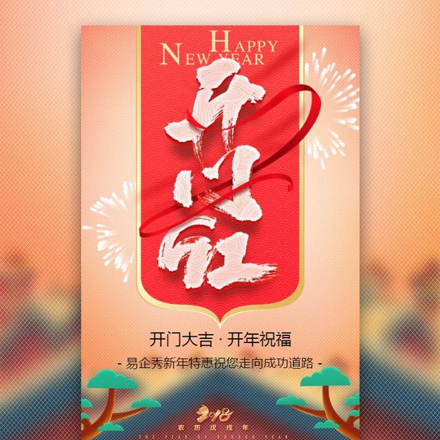 2018开门红 企业宣传 公司拜年祝福 新年开业推广