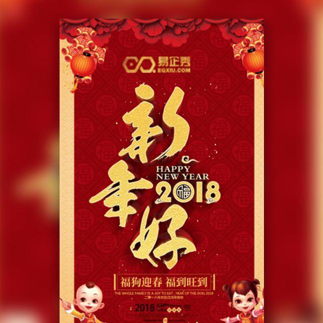 春节新年企业祝福全家福企业宣传年终总结