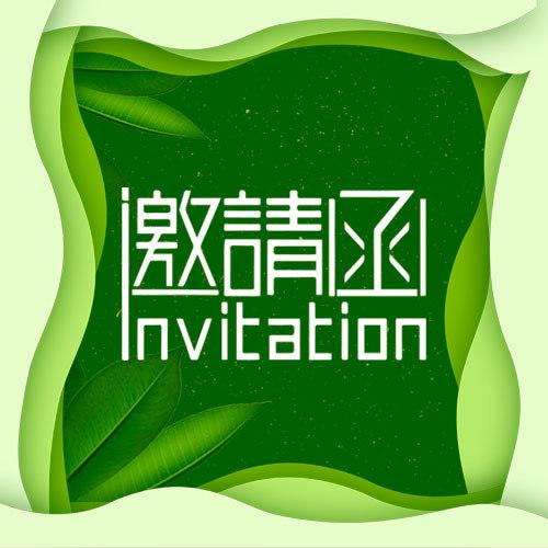 高端绿色 邀请函 春季新品发布会 促销邀请函