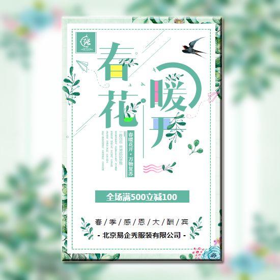 清新春季服装美妆新品促销/春季新品发布会