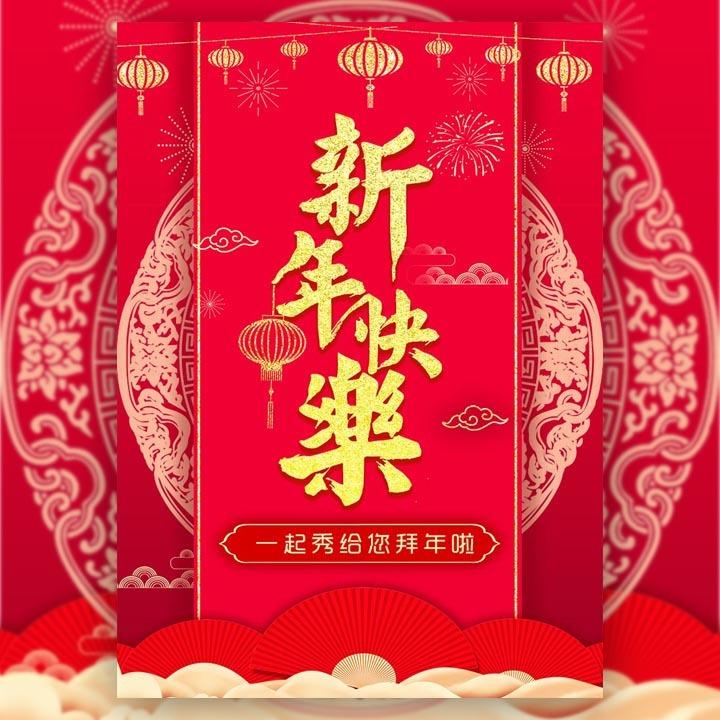 企业祝福贺卡 新年快乐 新年祝福 小年拜年 拜年贺卡