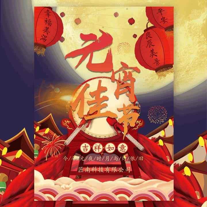 元宵节 元宵节企业祝福 元宵节节日祝福 企业宣传