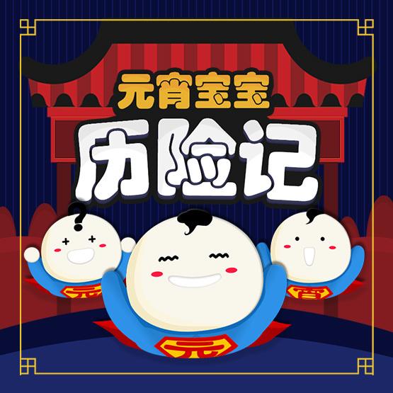Q弹元宵节春节创意可爱猜灯谜游戏祝福