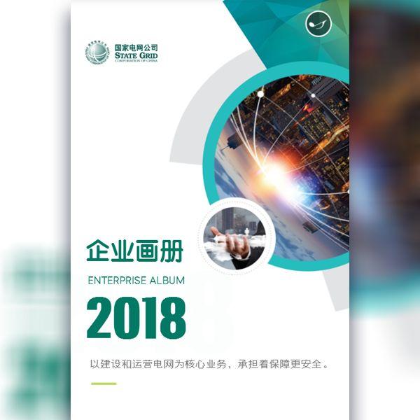国家电网企业画册 国电企业文化宣传册 电力公司