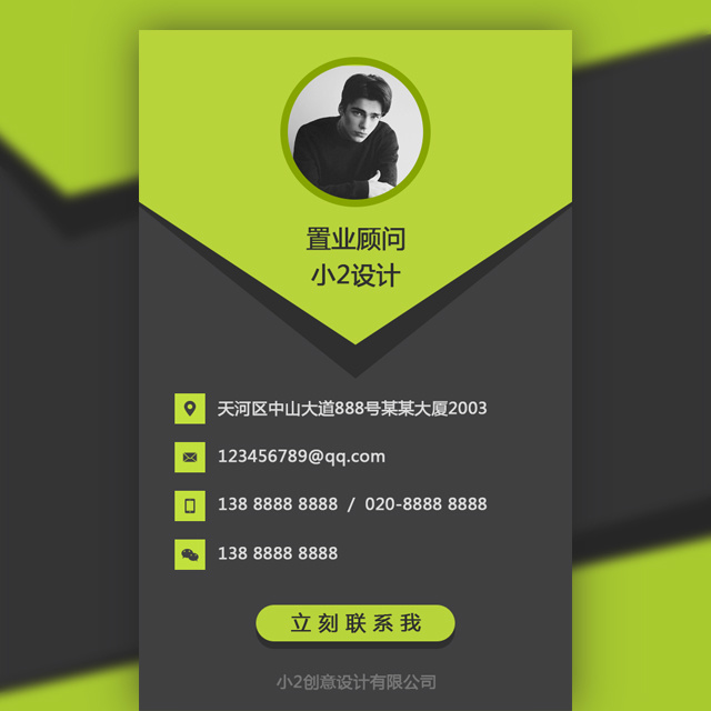 商务简洁个人介绍电子名片公司名片销售精英微营销