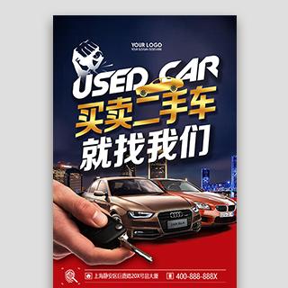 二手车 汽车贸易 买卖二手车 汽车 买车 卖车 车行