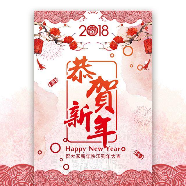 剪纸风恭贺新年企业祝福