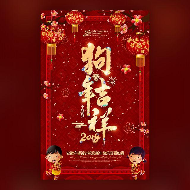狗年吉祥2018 新年 祝福 贺卡 拜年 答谢 春节 除夕