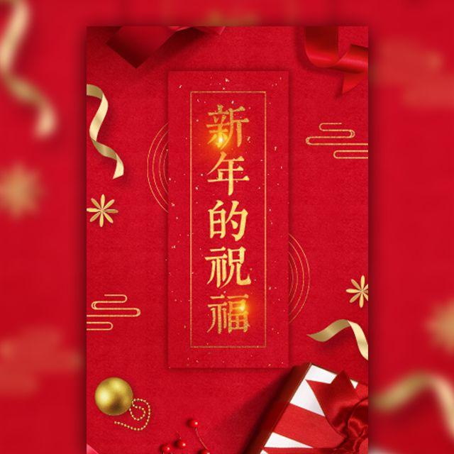 一封来自新年的祝福 活动促销 贺卡 相册