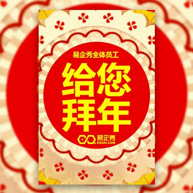 高端创意动态弹屏企业春节新年祝福拜年贺卡