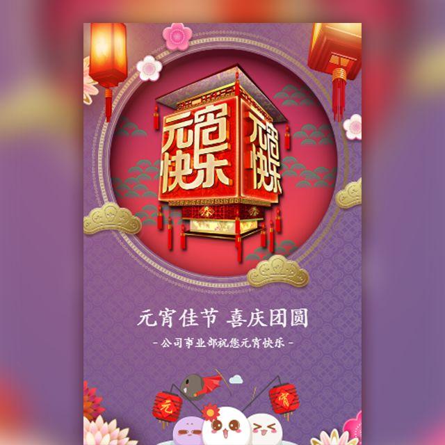 元宵节促销 祝福 元宵节快乐