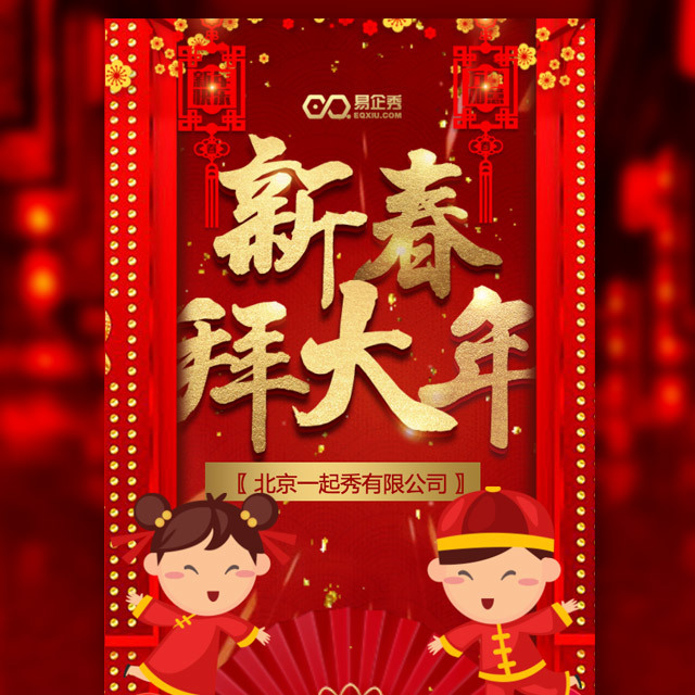 新年 春节 祝福 拜年 送祝福 贺卡 贺新年 除夕 元宵
