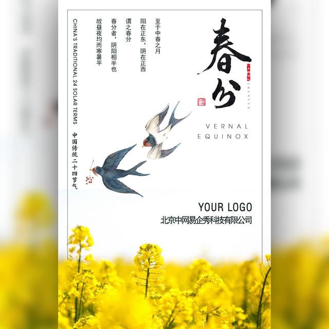 24节气之春分企业微商品牌推广通用