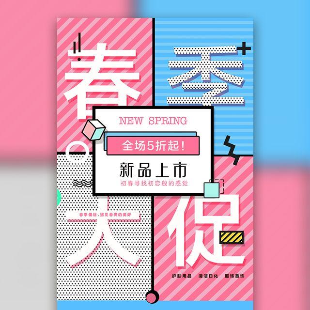 【新品上市】春季新品 促销特卖 新品发布会