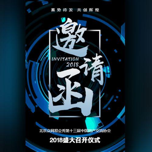 科技商务炫酷动态蓝色邀请函展会新品发布