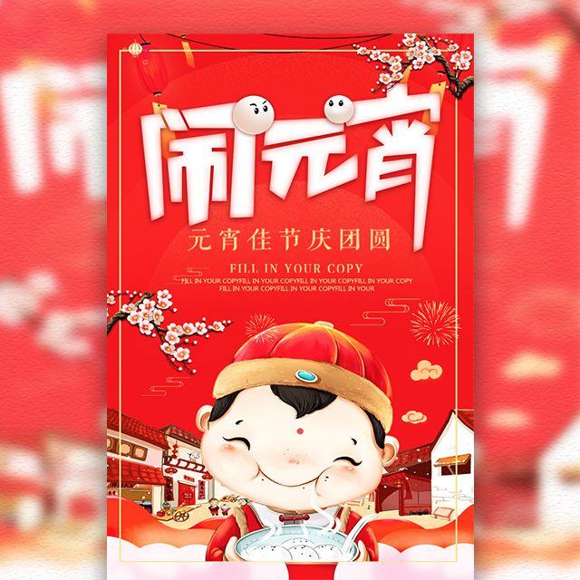 元宵节/祝福/贺卡/个人祝福/企业/公司/祝福