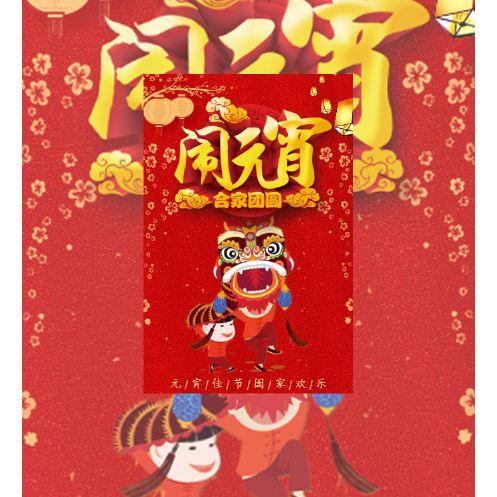 元宵节中国红邀请函