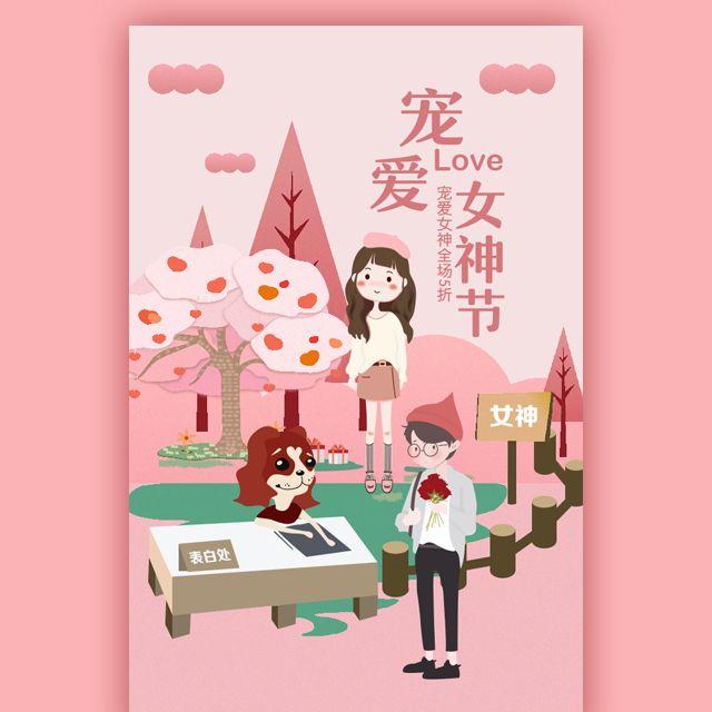 38女神节 三八妇女节 女王节活动促销 鲜花店花艺 女