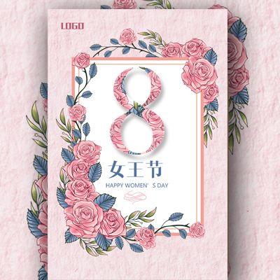 清新三八妇女节 女神节活动邀请 产品促销 节日祝福