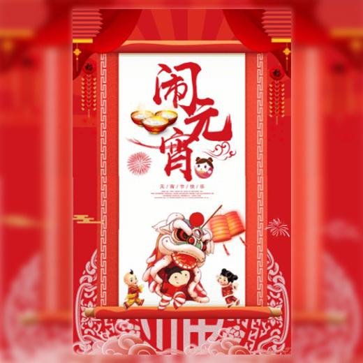 元宵节祝福贺卡 元宵节宣传