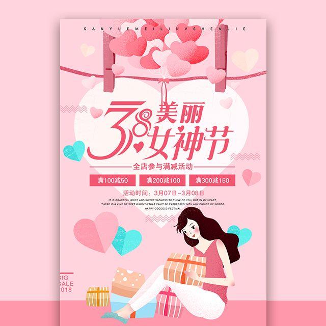 三八妇女节女神节促销活动