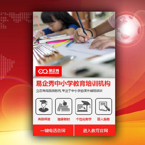 中小学教育辅导培训-广告模板