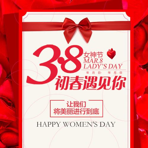 三八妇女节38女神节品牌时尚大气简约上新活动促销
