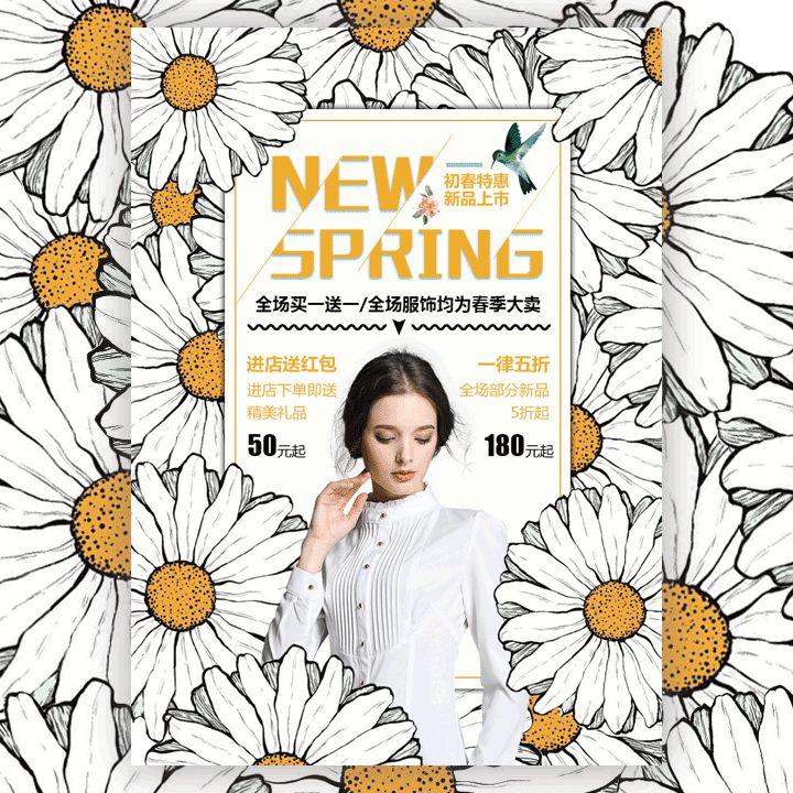 新品上市会 新品发布会邀请函 春季上新 服装促销