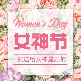 38三八妇女节温情促销