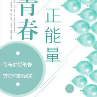 小清新招聘青春正能量
