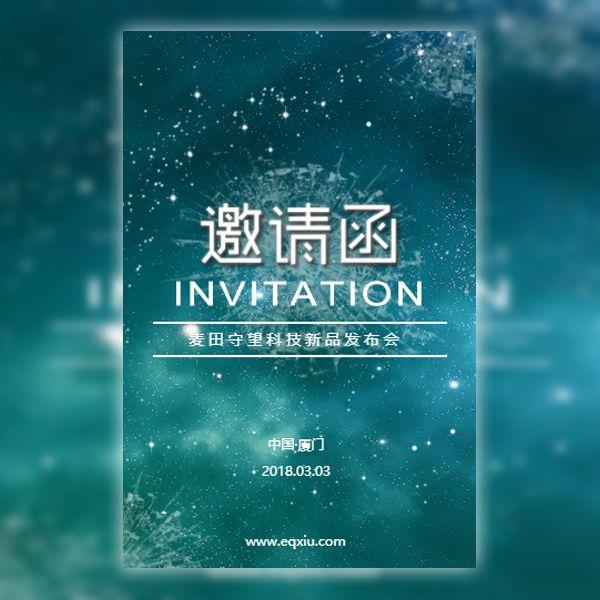 纯幻星空简约风大气公司企业邀请函新品发布合作招商