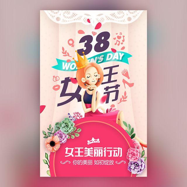 美丽行动 三八妇女节 活动邀请函 贺卡祝福 促销