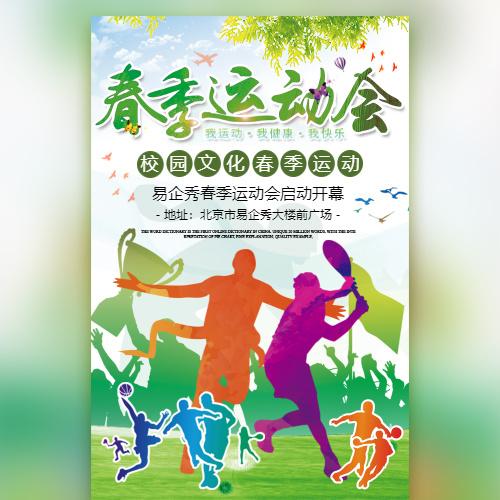 春季企业单位学校政府校园亲子运动会邀请函/活动通知