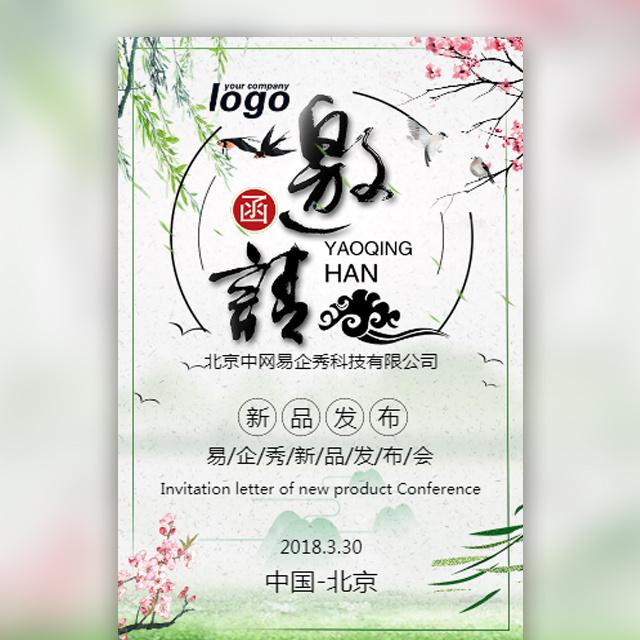 春季新品发布会企业会议活动邀请函 小清新国风